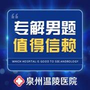 温陵医院在哪里