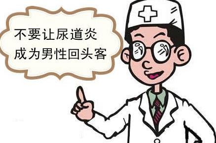 男性尿道刺痛流脓?